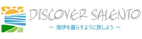 DiscoverSalento.com